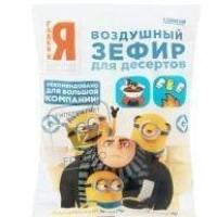 Зефир воздушный для десертов, Minions, 125г (флоу-пак)