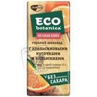 Шоколад горький с апельсиновыми кусочками и витаминами, Eco-botanica, 90г (фольга)
