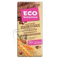 Шоколад молочный злаковые шарики-витамины, Eco-botanica, 90г (фольга)