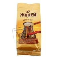 Кофе молотый для турки, Жокей, 200г (флоу-пак)