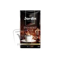 Кофе молотый dessert cup, Jardin, 250г (флоу-пак)
