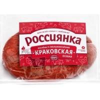 Колбаса полукопченая краковская, Россиянка, 400г (вакуумная упаковка)