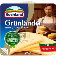 Сыр полутвердый грюнландер цилиндр 50%, Hochland, 190г (вакуумная  упаковка)