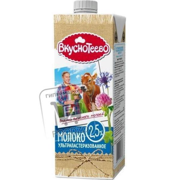 Молоко ультрапастеризованное 2,5%, Вкуснотеево, 950мл (тетра-пак)
