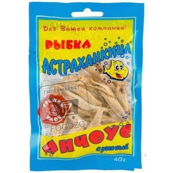 Анчоус сушеный, Астраханкина рыбка, 40г (флоу-пак)