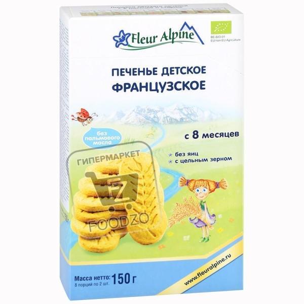 Печенье детское французское органик с 8 месяцев, Fleur Alpine, 150г (картонная коробка)