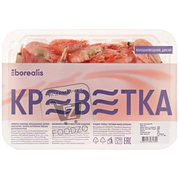 Креветка северная варено-мороженная, Borealis, 500г (вакуумная упаковка)
