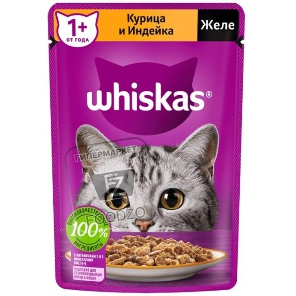 Корм влажный для кошек желе курица с индейкой, Whiskas, 75г (пауч)