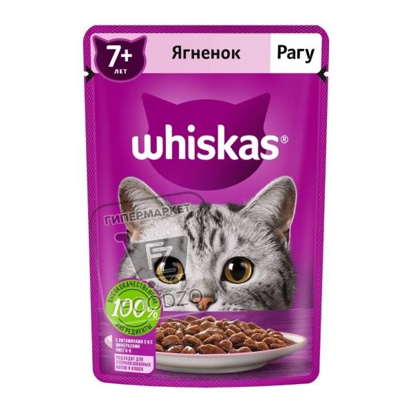 Корм влажный для кошек старше 7 лет рагу с ягненком, Whiskas, 75г (пауч)