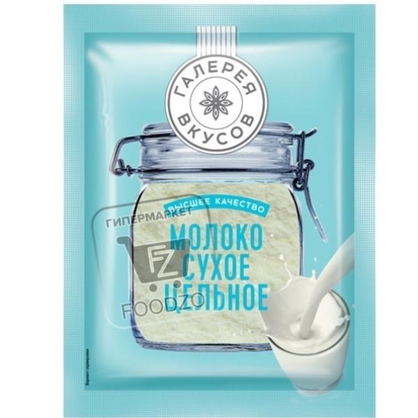 Молоко сухое цельное, Галерея вкусов, 75г (саше)